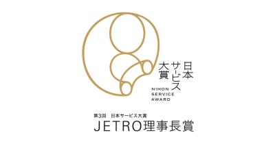 『第3回 日本サービス大賞 JETRO理事長賞』を受賞