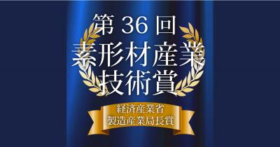『第36回素形材産業技術賞』経済産業省製造産業局長賞を受賞