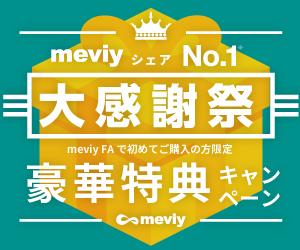 オンライン機械部品調達サービスシェアNo.1大感謝祭
