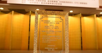 『第9回 経営技術・イノベーション大賞 科学技術と経済の会会長賞』を受賞