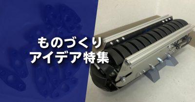 試作設計の高速PDCAも、meviyだから可能に|ものづくりアイデア特集【#24】