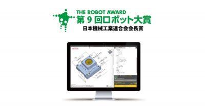 『第9回ロボット大賞 日本機械工業連合会会長賞』を受賞