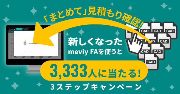 meviy リニューアル記念 「3ステップキャンペーン」